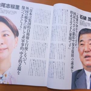 山尾志桜里さんが石破氏と対談「社会が求めてるのは、中道保守と中道リベラルの良質な切磋琢磨。立憲と国民の合流が新しい契機に」