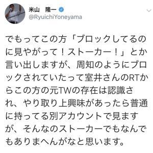 ハッピー米山さん、女性ジャーナリストに絡み続けてブロックされるも別アカで粘着続行 気持ち悪がられる