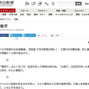 【朝日新聞】 中国人を排除するより、ともに手を洗おう!