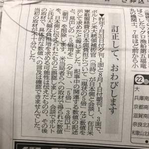 朝日新聞が小さく謝罪「『在日米軍駐留経費5倍増要求』は確認できませんでした」