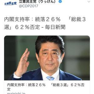 立憲民主党公式「内閣支持率続落26%」とツイート→「それ2017年の記事」→削除して知らんぷりへ