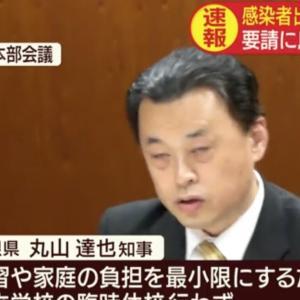 島根県「休校しない、感染発生したら速やかに休校に」