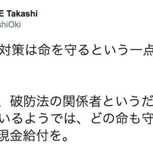 沖縄タイムス・阿部岳「ヤクザや破防法の関係者にも休業補償せよ」
