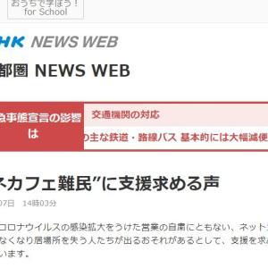 【NHK】『ネカフェ難民』に支援求める声