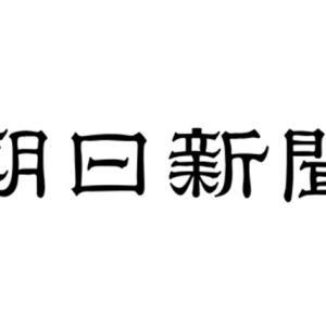 朝日新聞「法規制など不要。集会、移動、表現の自由が制限されかねない現実に目を」