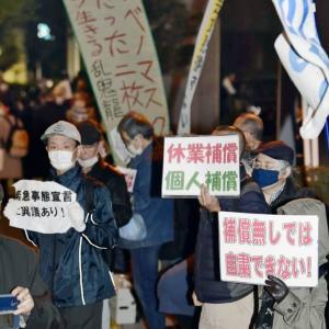 緊急事態宣言を「改憲に利用するな」市民ら160人が首相官邸前で抗議集会