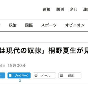 朝日新聞「パート主婦は現代の奴隷」桐野夏生が見た貧困は今も