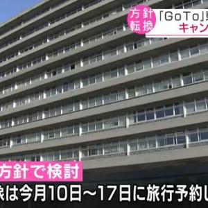 【GoTo】キャンセル料補償 今月10日~17日予約分を検討