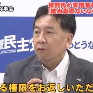 枝野幸男「支離滅裂。総理の顔が見えない。統治意思喪失なら政権返上を」安倍首相を厳しく批判