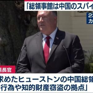 米国務長官「中国総領事館はスパイ行為や知財窃盗の拠点」「もう中国を普通の国としては扱えない」