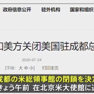 中国が成都の米総領事館を閉鎖、米に対抗