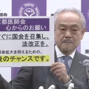 東京都医師会「今すぐに国会召集し特措法改正を。今が最後のチャンスです」