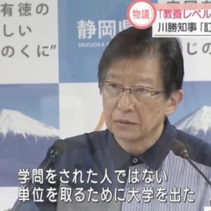 静岡県知事「総理の学歴による教養レベルが露見」に批判殺到も「訂正する必要は全くない」