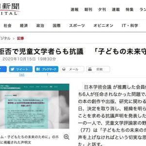【朝日新聞】「子どもの未来守れぬ」学術会議任命拒否、児童文学者らも抗議