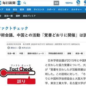 毎日新聞「学術会議、中国科技協会と覚書は交わしたが活動実績はない。別の中国NPO法人だ」