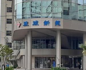 沖縄タイムスに続き、琉球新報社員も給付金を不正受給