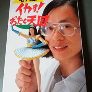 【訃報】宅八郎さん、今年8月に脳出血で死去