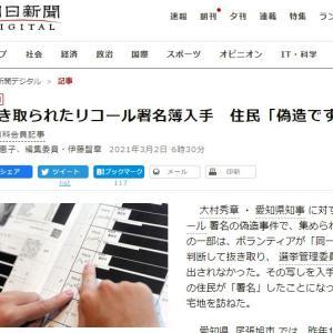 朝日新聞が抜き取られたリコール署名簿を入手