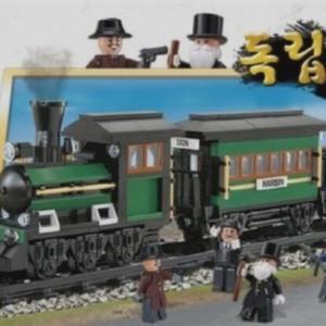 【ロッテ】おもちゃのブロック「伊藤博文『暗殺』セット」販売