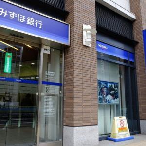 みずほ銀行・頭取「ネットニュースではじめて障害知った」 報告すると評価が下がる社内風土