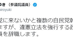 小西ひろゆき「自民党に来ないかと複数幹部から誘われるが、違憲する党行くぐらいなら議員辞職する」