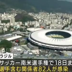 【ブラジル】サッカー南米選手権、コロナ82人集団感染