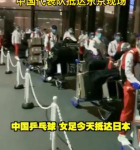 中国選手団、フルアーマーで入国