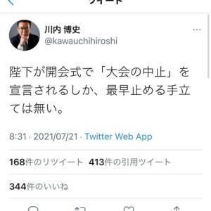 立憲・川内博史議員「陛下が開会式で『大会の中止』を宣言されるしか、止める手立ては無い」とツイート
