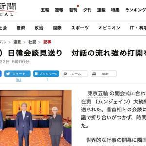 【朝日新聞/社説】日韓会談見送り そんな最低限の善隣外交すらできないのか