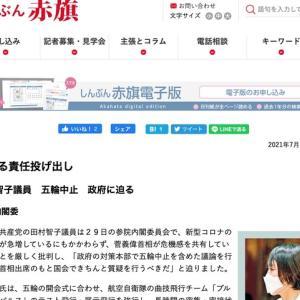 日本共産党 田村智子議員 五輪中止 政府に迫る(7/29の参院内閣委員会で)
