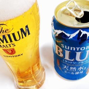 【家飲み】SUNTORY「BLUE」を飲みながらのGW話。