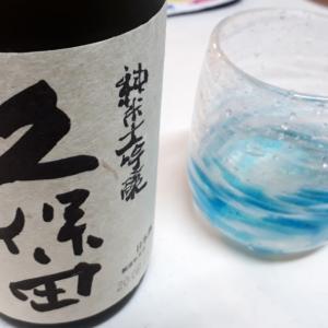 【久保田 純米大吟醸】日本酒をしっぽり頂きました