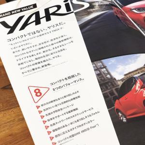 【凄すぎる装備の数々!】トヨタ新型ヤリス 初搭載される安全装備や便利機能をわかりやすく解説!