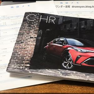 【価格は安い?】マイナーチェンジしたトヨタC-HR(CHR)見積りました!GRスポーツとGを比較!