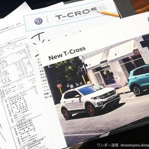 【価格は299.9万円から】VW新型T-Cross(Tクロス)見積もりました!コミコミ価格はいくら?!