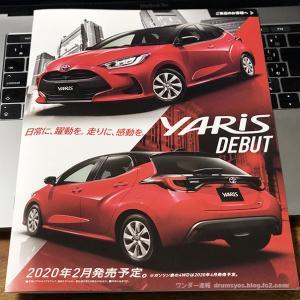 【価格は135万円から】トヨタ新型ヤリス見積りました!ハイブリッド&1.5Lガソリンの見積り公開!