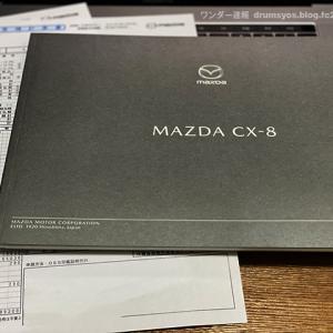 【コミコミ価格は高いか?!】マツダ新型CX-8年次改良マイナーチェンジ見積もりました!Lパケとエクスクルーシブモードを比較