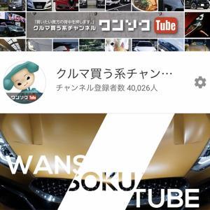 『ワンソクtube』Youtubeチャンネル開設1周年!チャンネル登録者4万人達成!