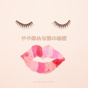 フーズフー皮膚科/やや厚めな唇が欲しい!!