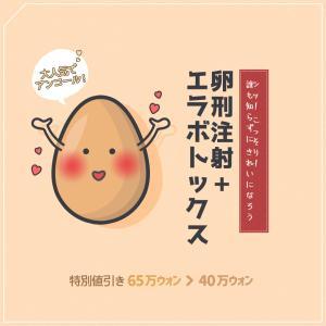 フーズフー皮膚科/卵刑注射/輪郭注射/エラボトックス