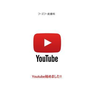 フーズフー皮膚科/Youtube始めました