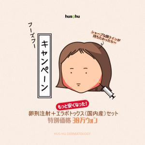 フーズフー皮膚科/韓国皮膚科/輪郭注射/卵型注射/エラボトックス