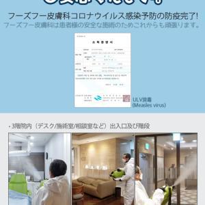 フーズフー皮膚科/韓国皮膚科/コロナウイルス/防疫/感染予防