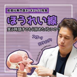 フーズフー皮膚科/ほうれい線の凹み対策/ヒアルロン酸注射