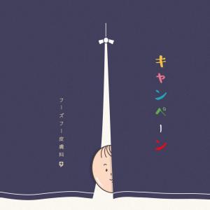 フーズフー皮膚科/夏ビックキャンペーン/キャンペーン情報