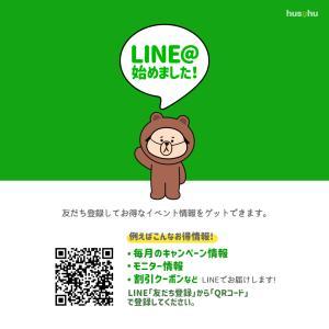 フーズフー皮膚科/LINE@