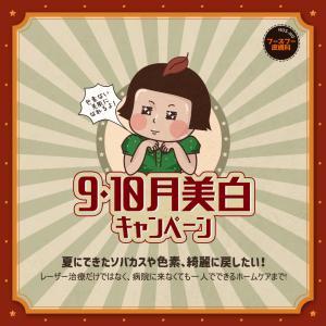 フーズフー皮膚科/9・10月キャンペーン/美白キャンペーン