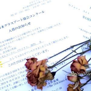 第13回日本グラスアート協会コンクール結果の通知が届きました