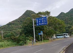 屋久島ウルトラフリーウォーキングに行ってきた!…その2