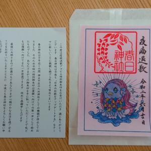 春日神社/清田稲荷神社